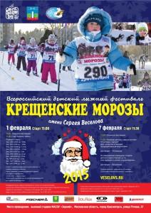 Лыжный фестиваль Крещенские морозы