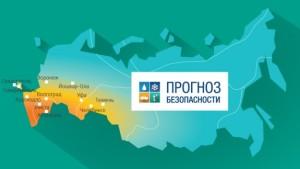 Акция «Прогноз Безопасности» на территории Одинцовского муниципального района